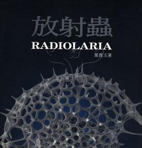 * 圖說:葉貴玉(1992)放射蟲。國立自然科學博物館,共100頁。